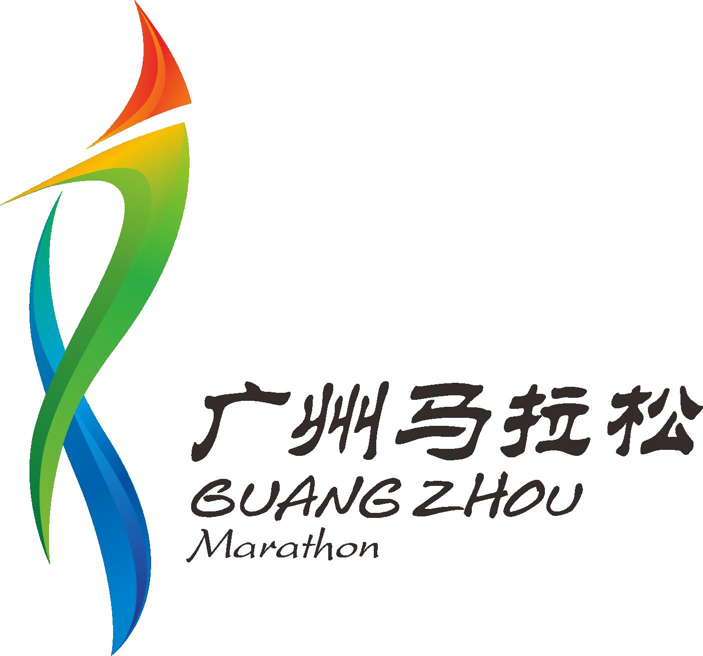 广汽丰田·2016广州马拉松赛